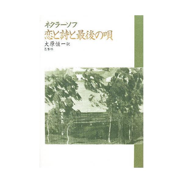 恋と詩と最後の唄/ネクラーソフ/大原恒一