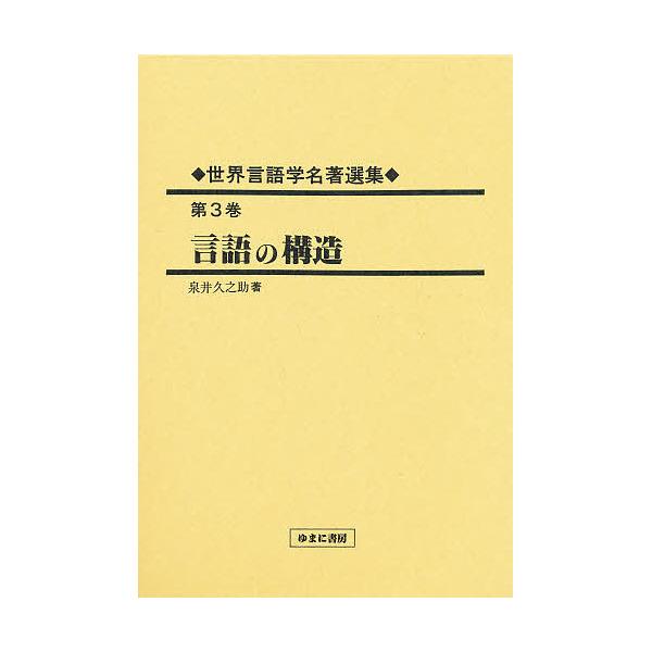 世界言語学名著選集 第3巻 復刻/泉井久之助
