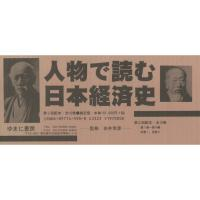 人物で読む日本経済史 第2回配本全10巻
