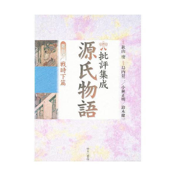 批評集成・源氏物語 第5巻/島内景二