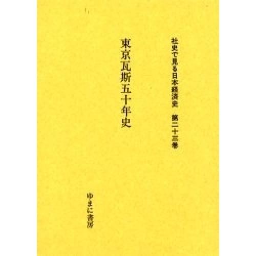 社史で見る日本経済史 第23巻 復刻