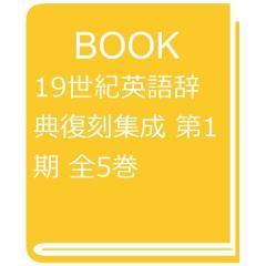 19世紀英語辞典復刻集成 第1期 全5巻