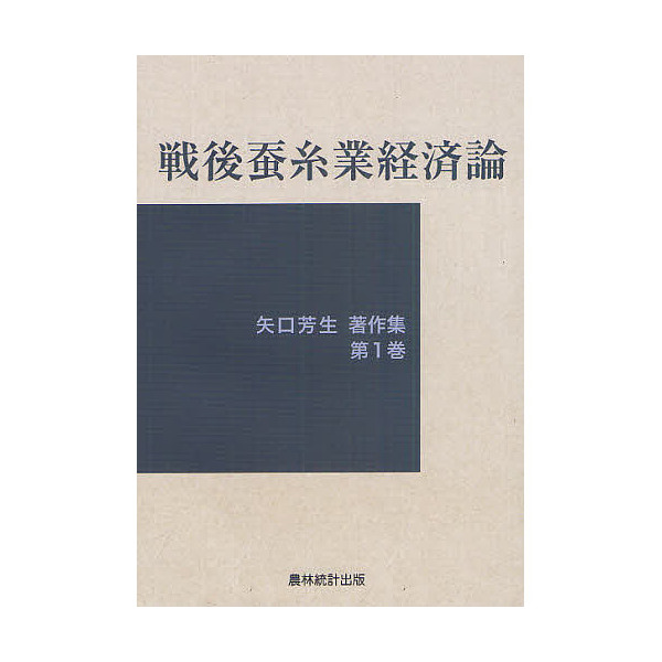 矢口芳生著作集 第1巻/矢口芳生