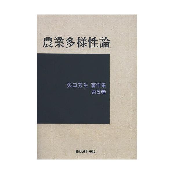 矢口芳生著作集 第5巻/矢口芳生