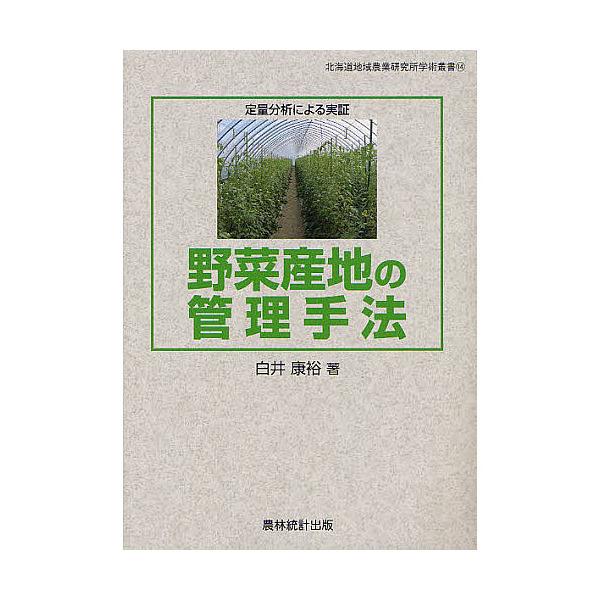 野菜産地の管理手法 定量分析による実証/白井康裕