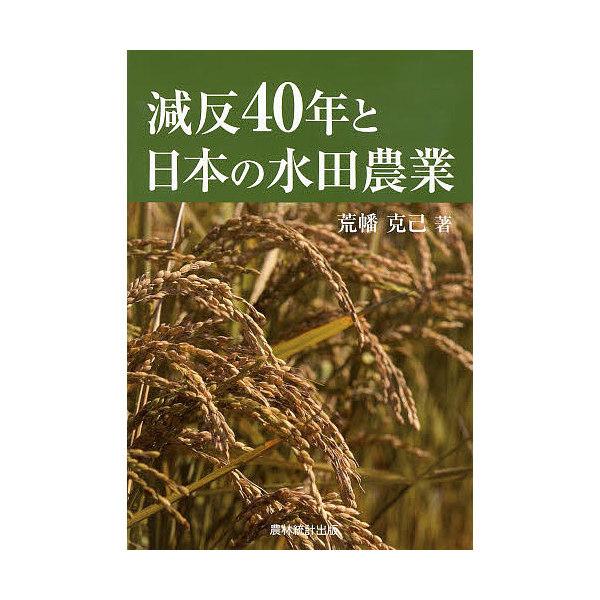 減反40年と日本の水田農業/荒幡克己
