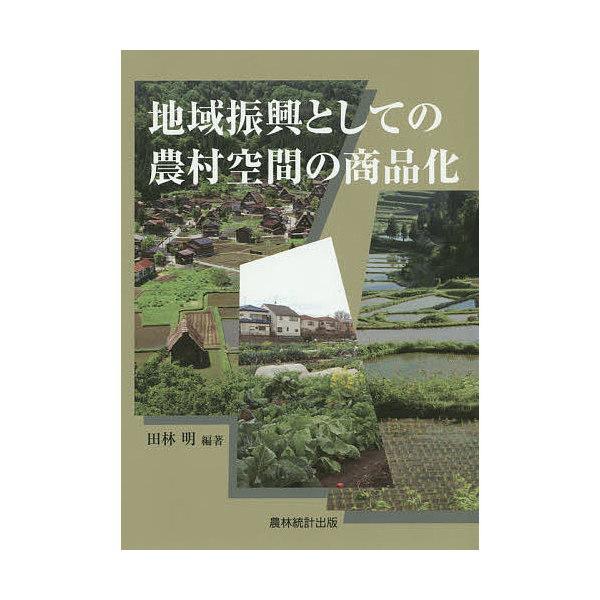 地域振興としての農村空間の商品化/田林明