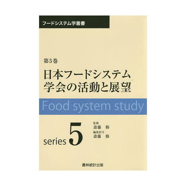 日本フードシステム学会の活動と展望/斎藤修