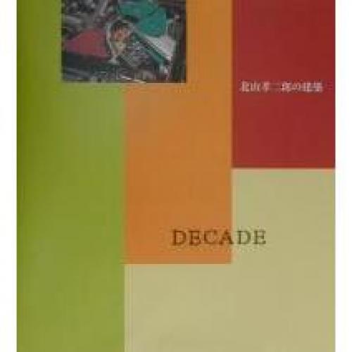 Decade 北山孝二郎の建築/北山孝二郎