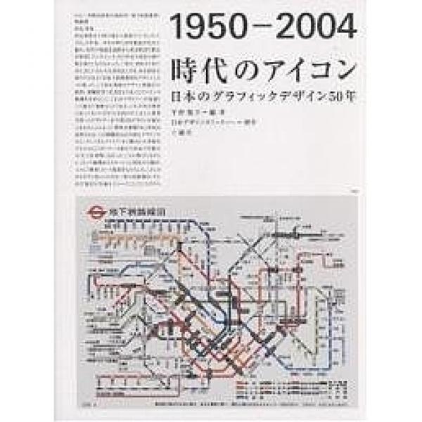 時代のアイコン 1950-2004 日本のグラフィックデザイン50年/平野敬子