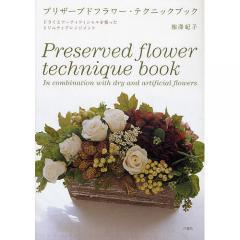 プリザーブドフラワー・テクニックブック ドライとアーティフィシャルを使ったトリニティアレンジメント/相澤紀子