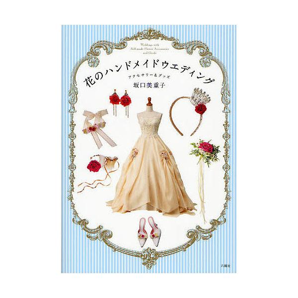 花のハンドメイドウエディング アクセサリー&グッズ/坂口美重子