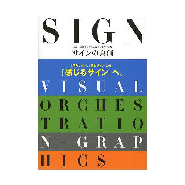 サインの真価 施設に酸素を吹きこみ活性化するデザイン/『サインの真価』編纂制作チーム