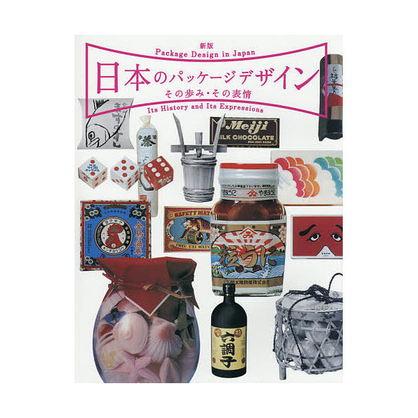日本のパッケージデザインその歩み・その表情/日本パッケージデザイン協会