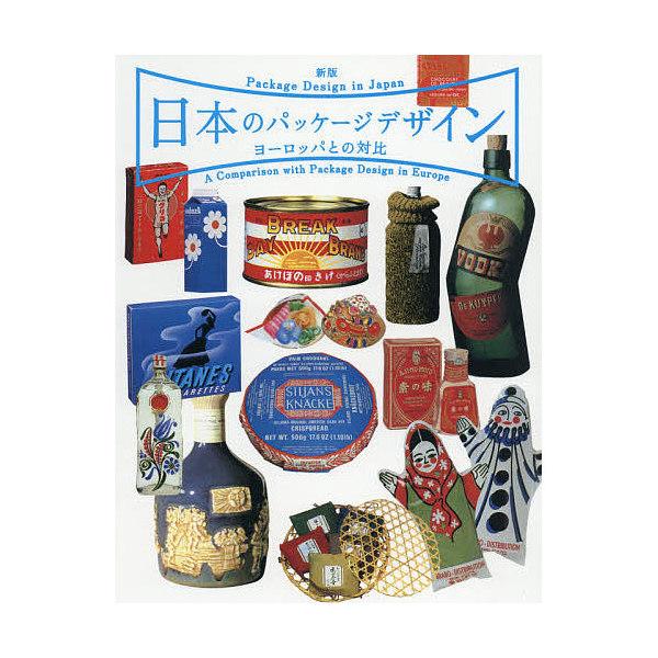日本のパッケージデザインヨーロッパとの対比/日本パッケージデザイン協会
