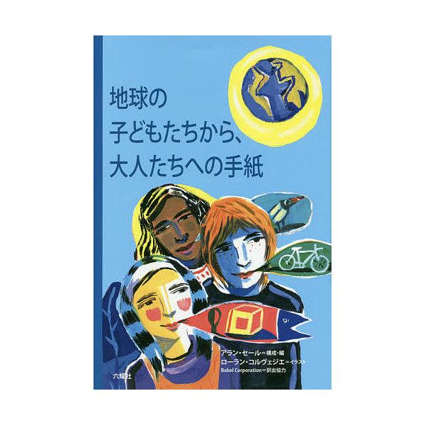 地球の子どもたちから、大人たちへの手紙/アラン・セール/・編ローラン・コルヴェジエ