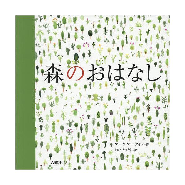 森のおはなし/マーク・マーティン/おびただす/子供/絵本