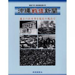 沖縄戦後新聞 過去の出来事を現在の視点で/琉球新報社