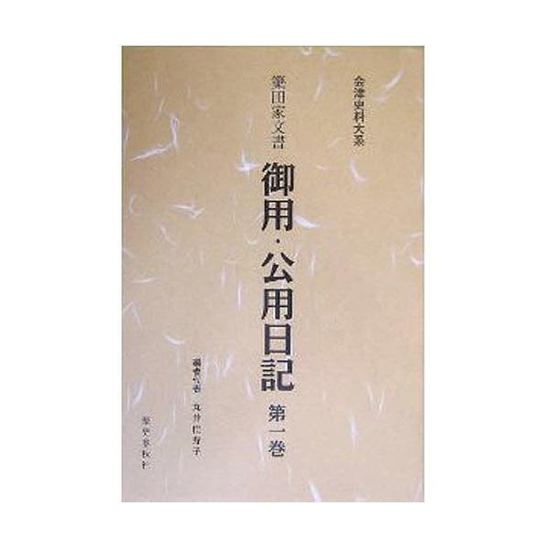 簗田家文書御用・公用日記 第1巻 翻刻/丸井佳寿子