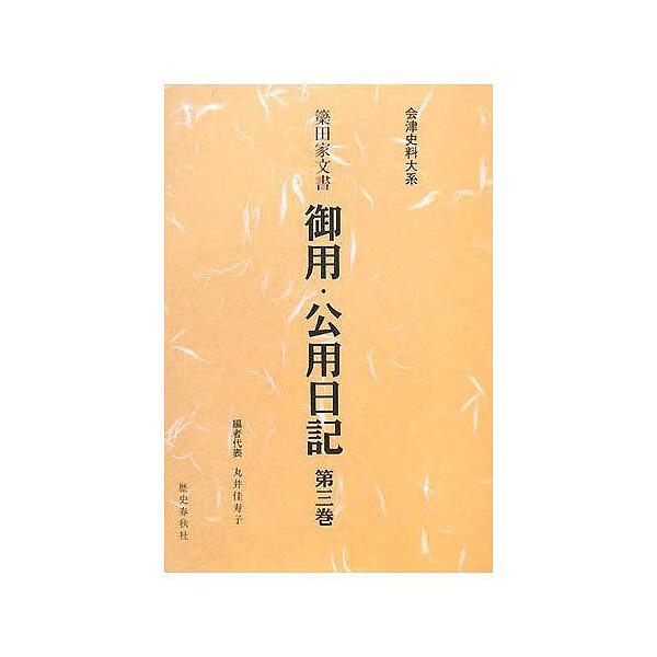 簗田家文書御用・公用日記 第3巻 翻刻/丸井佳寿子