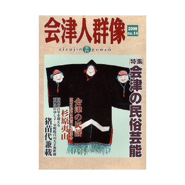 会津人群像 第14号(2009)