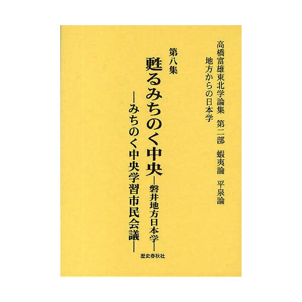 高橋富雄東北学論集 地方からの日本学 第8集/高橋富雄