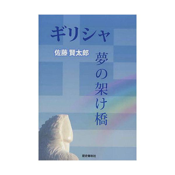 ギリシャ夢の架け橋/佐藤賢太郎