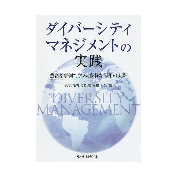 ダイバーシティマネジメントの実践 豊富な事例で学ぶ、多様な雇用の実際/東京都社会保険労務士会