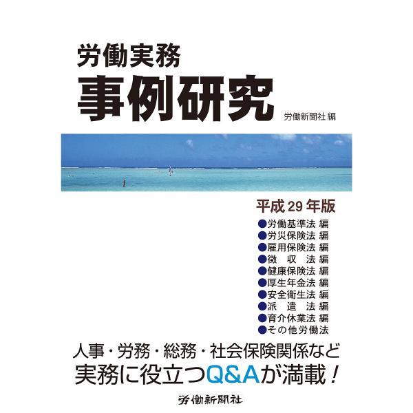 労働実務事例研究 平成29年版/労働新聞社