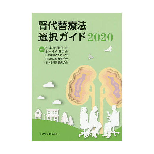 透析 医学 会 2020