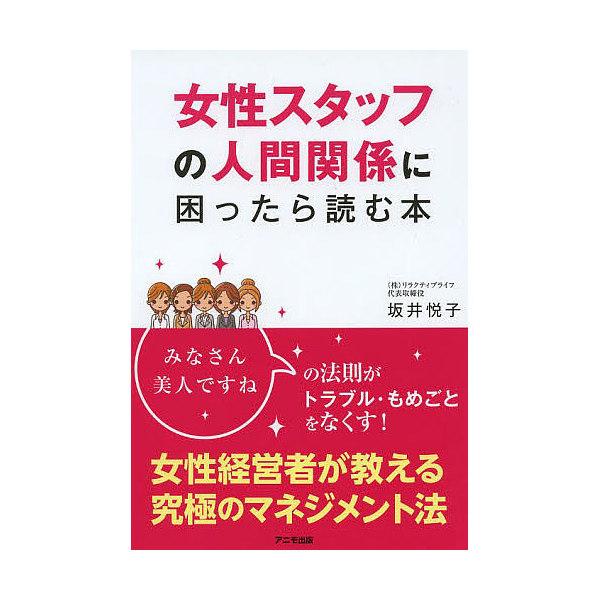女性スタッフの人間関係に困ったら読む本/坂井悦子