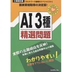 工事担任者AI3種精選問題/リックテレコム