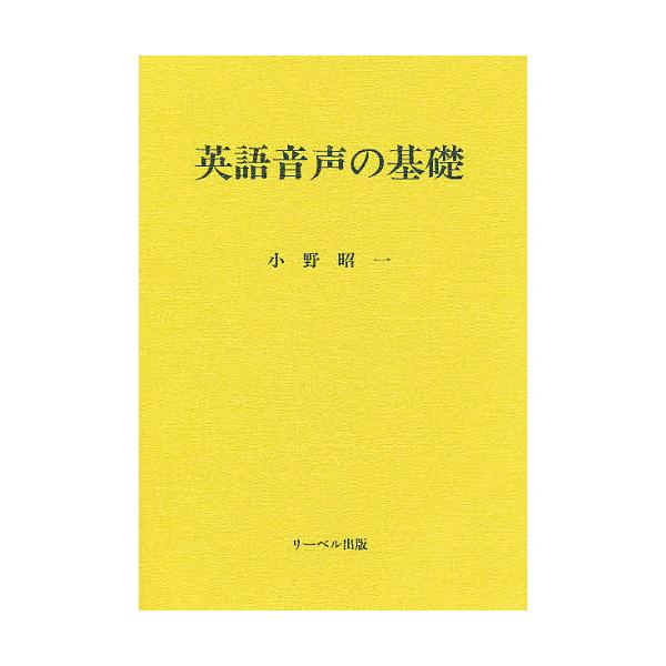 英語音声の基礎/小野昭一