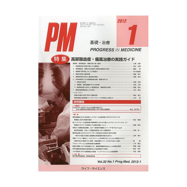PROGRESS IN MEDICINE 基礎・治療 Vol.32No.1(2012-1)