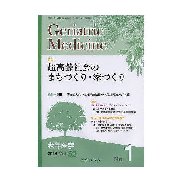 老年医学 vol.52no.1(2014-1)