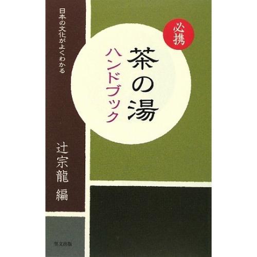 必携茶の湯ハンドブック/辻宗龍