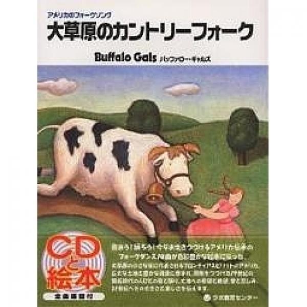 CDブック 大草原のカントリーフォーク/林浩一