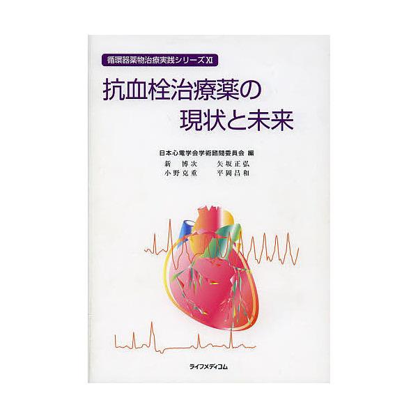 抗血栓治療薬の現状と未来/日本心電学会学術諮問委員会