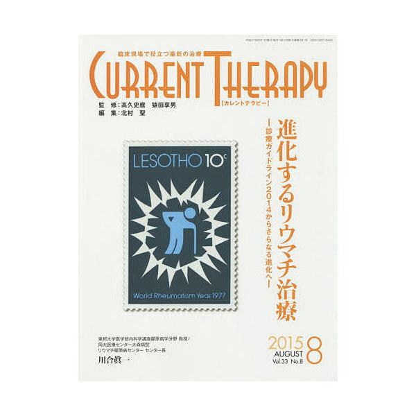 カレントテラピー 臨床現場で役立つ最新の治療 Vol.33No.8(2015)/高久史麿/猿田享男/北村聖