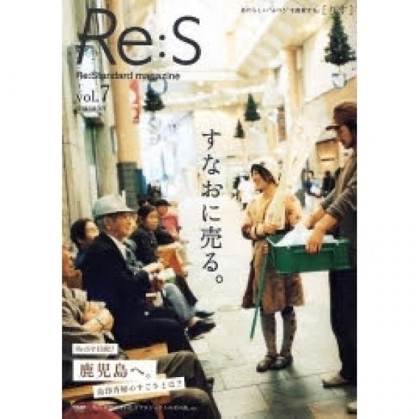 Re:S Re:Standard magazine Vol.7 あたらしいふつうを提案する。