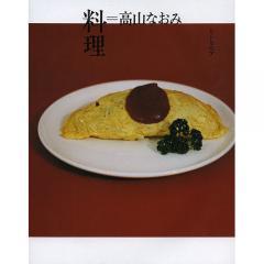料理=高山なおみ/高山なおみ/レシピ