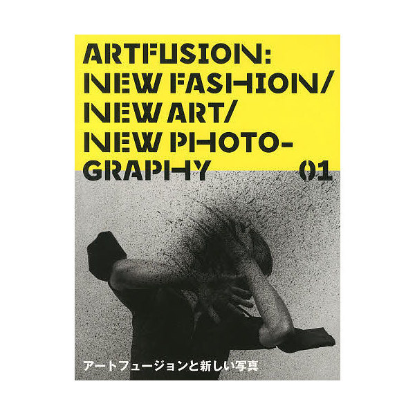 ARTFUSION NEW FASHION/NEW ART/NEW PHOTOGRAPHY 01
