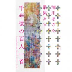 千年後の百人一首/清川あさみ/最果タヒ
