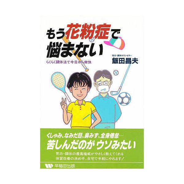 もう花粉症で悩まない らくらく調体法で今日から爽快/飯田昌夫