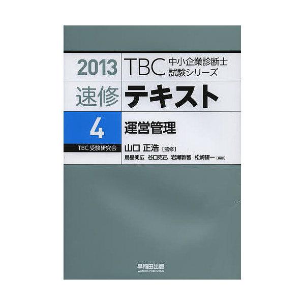 速修テキスト 2013-4/山口正浩