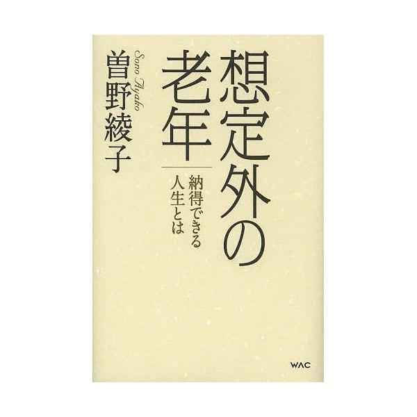 想定外の老年 納得できる人生とは/曽野綾子