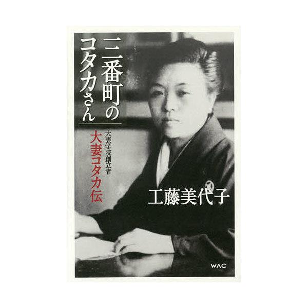 三番町のコタカさん 大妻学院創立者大妻コタカ伝/工藤美代子