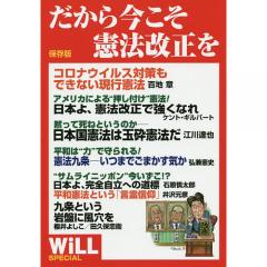 だから今こそ憲法改正を WiLL SPECIAL 保存版