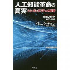 人工知能革命の真実 シンギュラリティの世界/中島秀之/ドミニク・チェン
