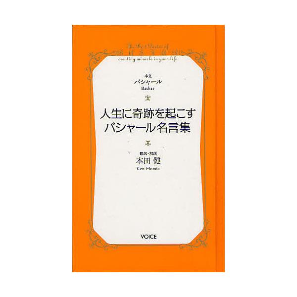 人生に奇跡を起こすバシャール名言集/バシャール/本田健